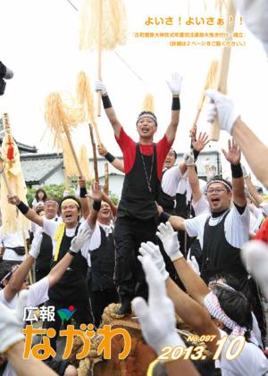 公關菜川平成25 10年第一個月