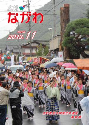 公關菜川平成25 11年第一個月