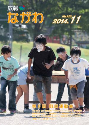 公關菜川平成26 11年第一個月