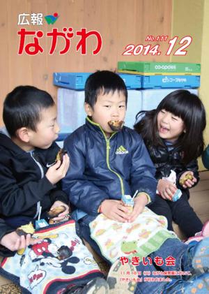 公關菜川平成26 12年第一個月