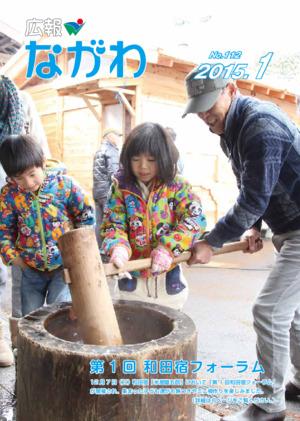 公關菜川平成27 1年第一個月