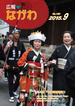 公關菜川平成27 9年第一個月