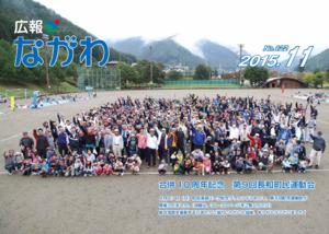 公關菜川平成27 11年第一個月