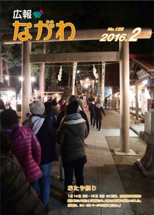 公關菜川平成28 2年第一個月