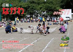 公關菜川11月號封面
