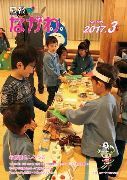 公共關係澤雅三月號封面