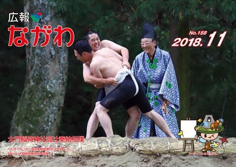 公關菜川11月號(封面)
