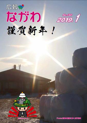 公關菜川1月號封面