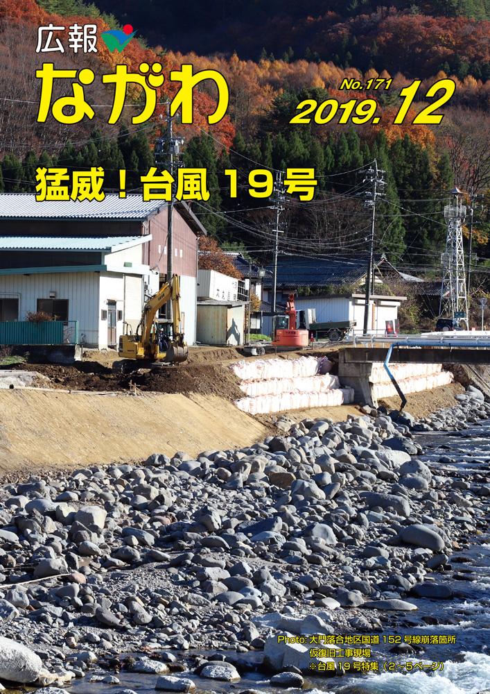 公關菜川12月號(封面)