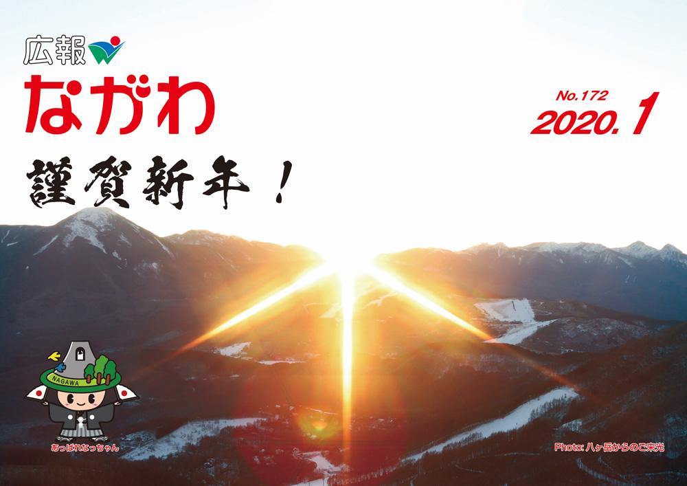 公關中川XNUMX月號(封面)
