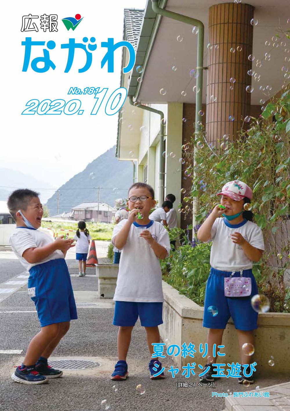 公關菜川10月號(封面)
