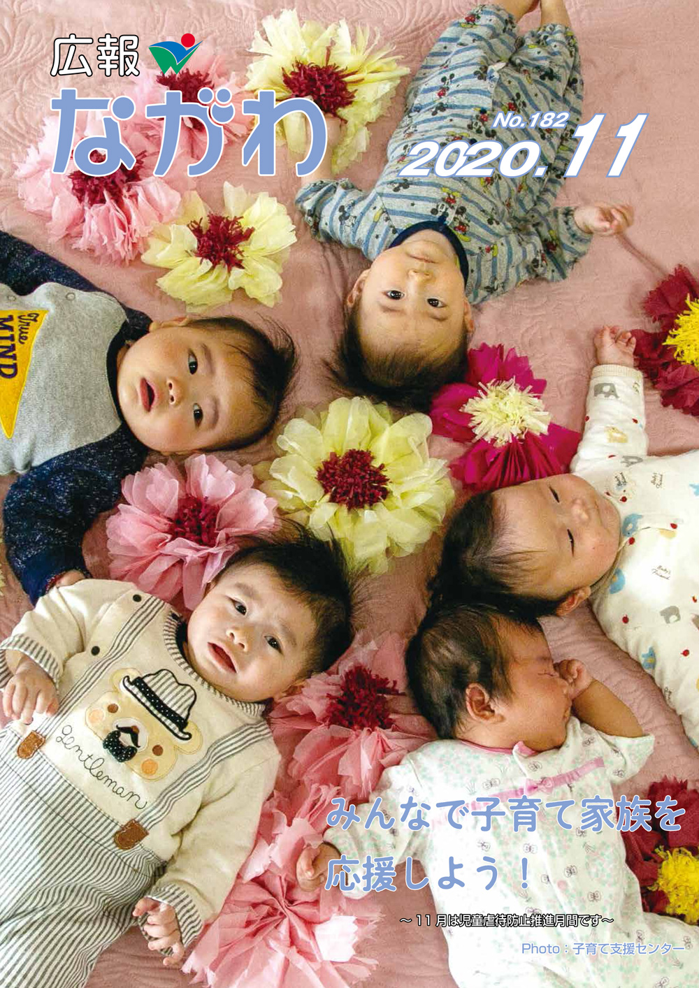 公關長川11月號封面