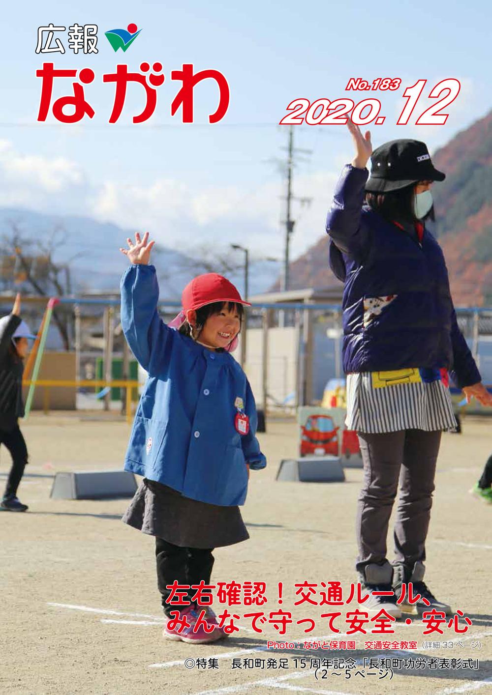 公共關係12月號封面
