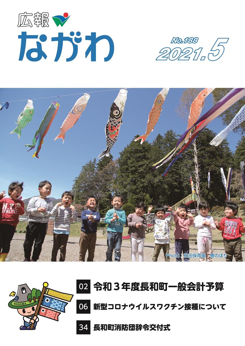 公關菜川5月號封面