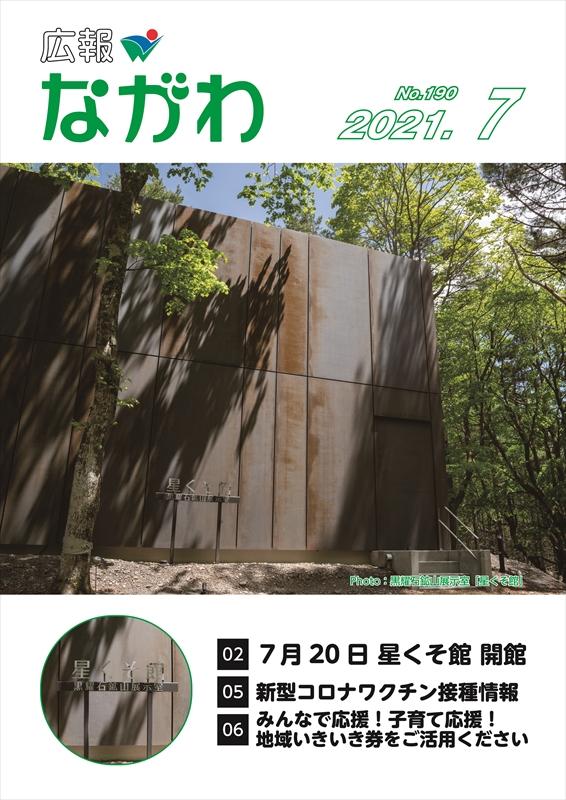 公關菜川6月號封面