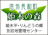 Forest Himeki