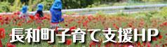 나가와 정 육아 지원 웹 사이트