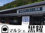 marche-kokuyou