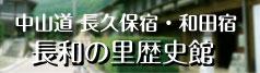Nakasendo Nagawa village History Museum of