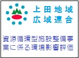 Ueda Area Wide Area Union Resource Recycling Facility Development Project
