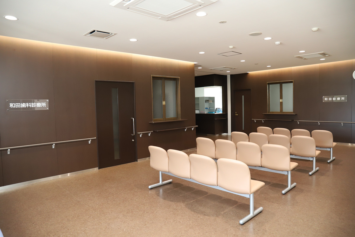 和田醫療設施