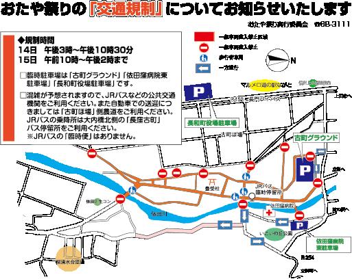 小田和交通控制圖