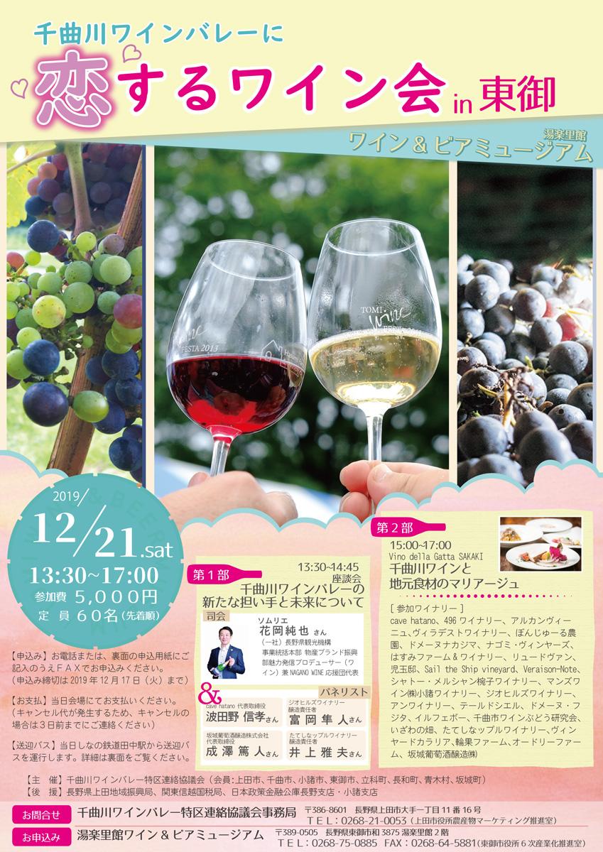 愛上筑波川葡萄酒谷的富美葡萄酒派對