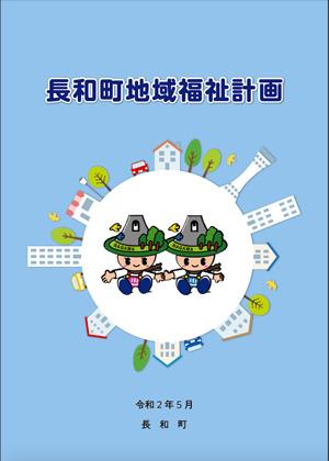 社區福利計劃封面