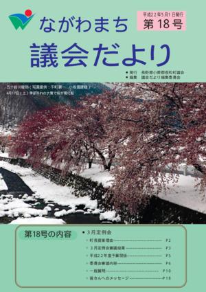 平成22 5年1每月發行日期18號
