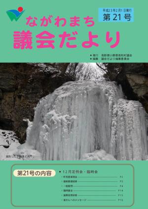 平成23 2年1每月發行日期21號